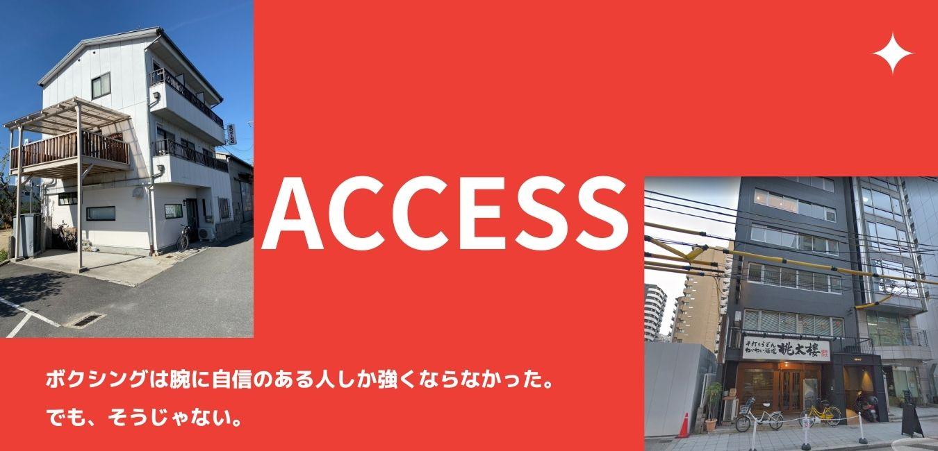 アクセスの画像